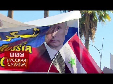 Демонстрация в Сирии: Путин - наш президент - BBC Russian