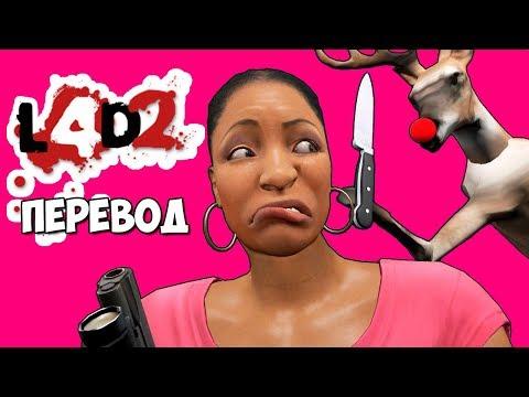 Left 4 Dead 2 Смешные моменты (перевод) - МИССИЯ: СПАСТИ РОЖДЕСТВО (Vanoss)