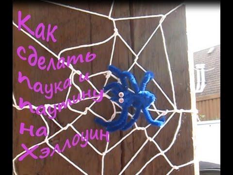Видео как сделать паутину