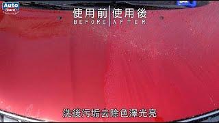 【Autocare 愛車褓母】 日本Willson 超撥水洗車蠟,洗車上蠟一次完成