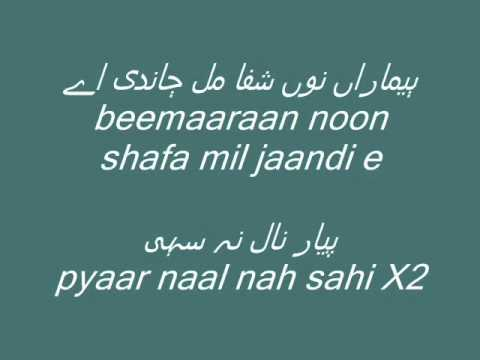 pyar nal na sahi coke studio season 4 lyrics