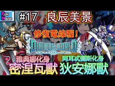 【ポケモンGO攻略動画】馴獸之路 #17  找齒輪齒輪 輕鬆日常!密涅瓦獸&狄安娜獸 | 數碼暴龍 Digimon World: Next Order 『中文連載劇情 PS4直播 Backup』  – 長さ: 1:31:46。