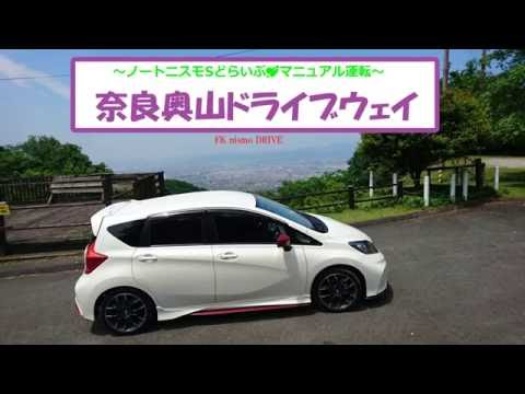 【ノートニスモSどらいぶ・マニュアル運転】奈良奥山ドライブウェイ