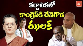 JDS Chief Deve Gowda Gives Shock to Congress in Karnataka | Sonia Gandhi | Rahul Gandhi
