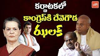 JDS Chief Deve Gowda Gives Shock to Congress in Karnataka | Sonia Gandhi | Rahul Gandhi