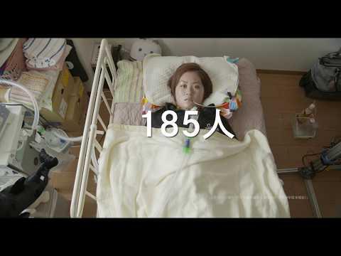 重度障害者がロボットで接客する実験カフェ分身「ロボットカフェ DAWN ver.β」11月にOPEN! - YouTube (12月23日 17:45 / 14 users)