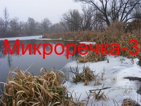 Микроречка-3. Закрытие сезона - 2013.