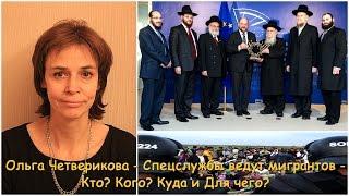 Ольга Четверикова - Спецслужбы ведут мигрантов - Кто? Кого? Куда и Для чего?