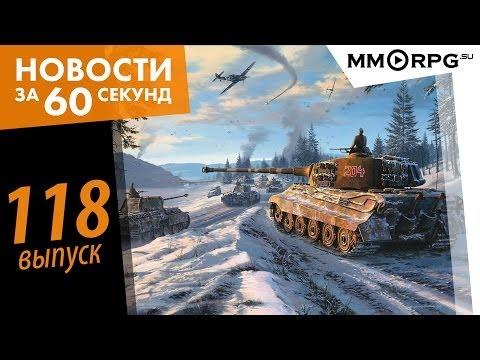 Новости за 60 секунд: War Thunder ЗБТ танков началось! via MMORPG.su