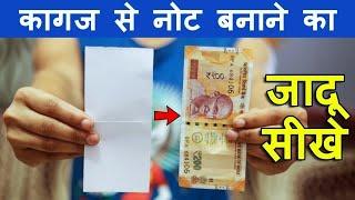 कागज से नोट बनाने का जादू सीखे | Paper to Note Magic | Amazing Magic Trick | Jadu Sikhe | Rapid Mind