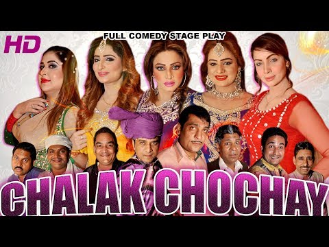 CHALAK CHOCHAY (FULL DRAMA) - 2018 NEW PAKISTANI COMEDY STAGE DRAMA (PUNJABI) - HI-TECH MUSIC