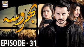 Bharosa Episode 31>