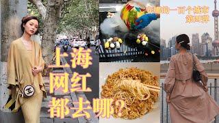 带你们探索上海的网红们都会去哪玩?【100个城市#4 】快乐老家VLOG特辑