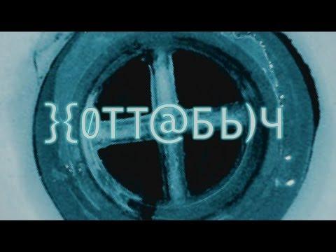 Хоттабыч (фильм в HD)