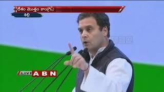 Rahul Gandhi speech at AICC Plenary Session | New Delhi