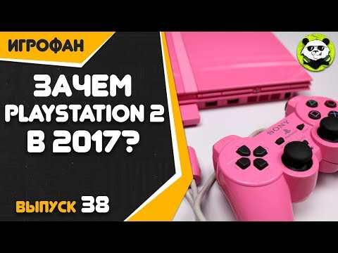 Зачем я купил Sony PlayStation 2 в 2017 году