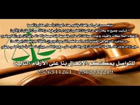 محامي سعودي في جدة في خدمتكم 0506511261 – 0562032219