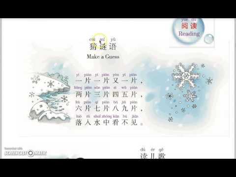 Zhongwen Lesson1