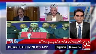 Zardari Moves Sc To Stop Fia Investigation 15 February 2019 92newshd
