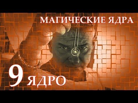 Магическое Ядро 9