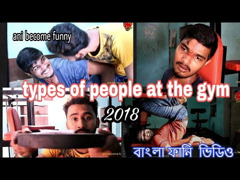 Types Of People At The Gym || by ani become funny