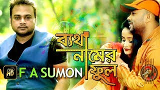 Betha Namer Ful | By F A Sumon | New Bangla Song | HD Music Video 2018