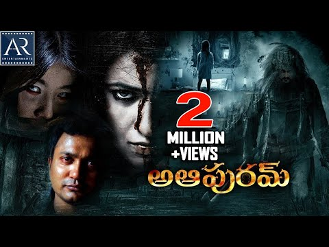 A Aa Puram Telugu Full Movie | Latest Horror Movies 2018 | AR Entertainments