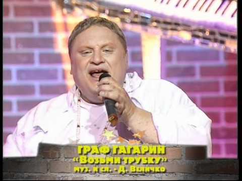"""Граф Гагарин в программе """"Клуб Юмора"""" на ТВЦ"""