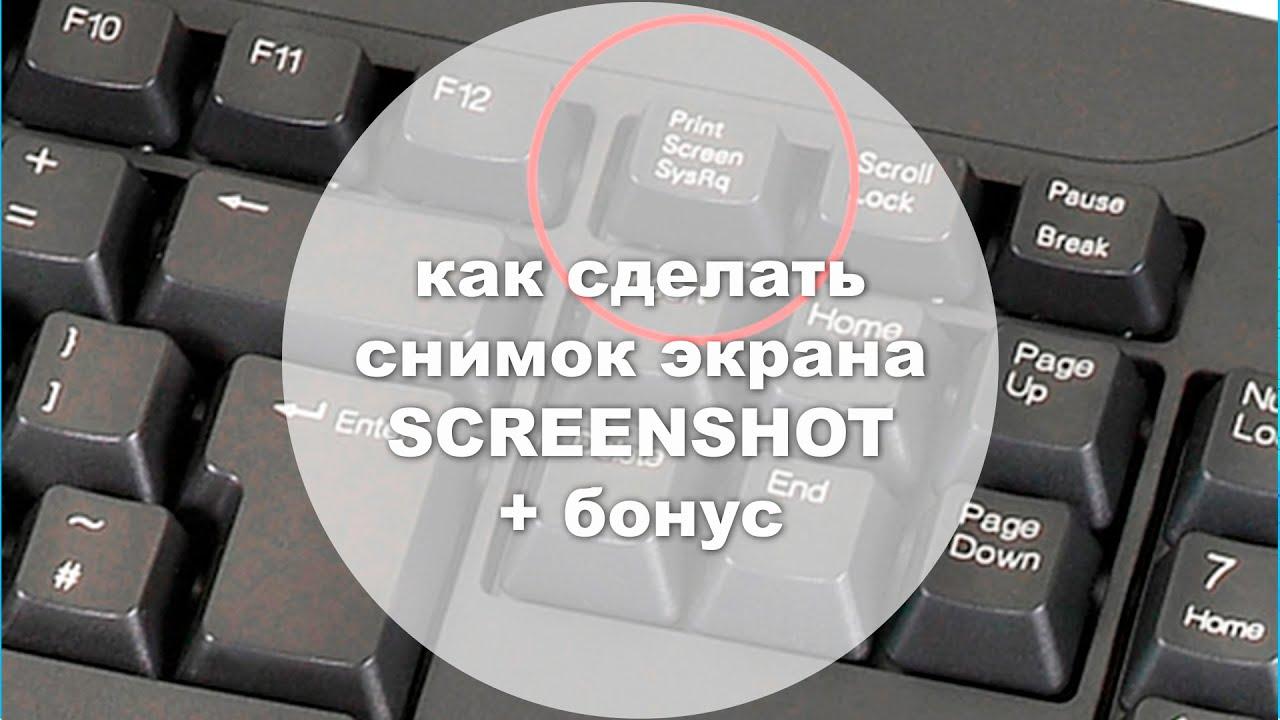 Как сделать скриншот фото на компьютере