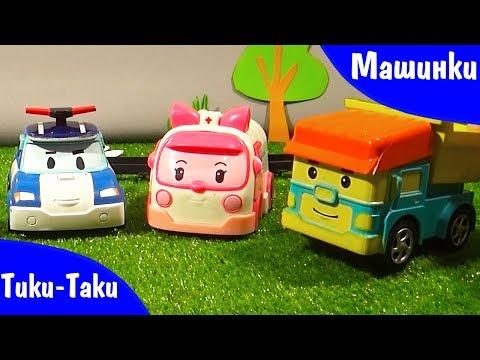 Видео для детей про Машинки. Прогулка в Лес. Детская Площадка