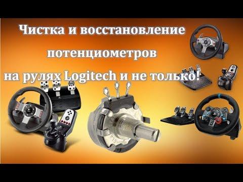 Чистка и восстановление потенциометров на педалях Logitech G25\G27\G29\G920 и не только
