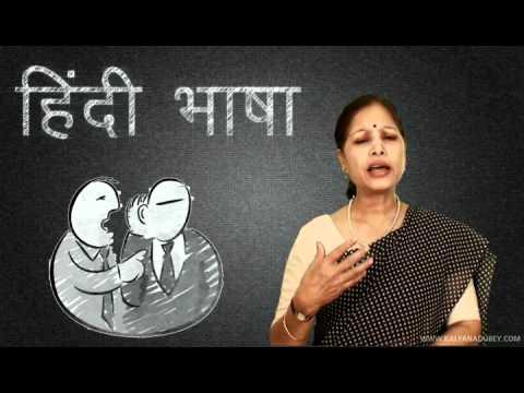 Hindi Bhasha - Hindi Grammar