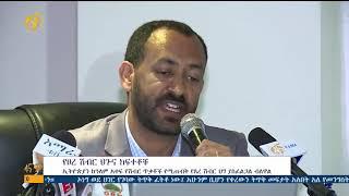 Ethiopia anti-terorrism law and its gaps
