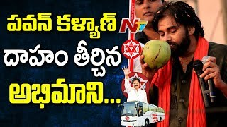 Pawan Kalyan Drinks Coconut Water from his Fan || Janasena Parade At Palasa