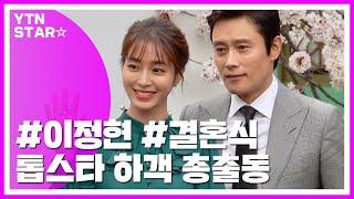 [Y영상] 이병헌·이민정→손예진...이정현 결혼식에 톱스타 하객 총출동 / YTN
