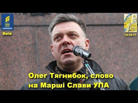 Те, що ми робимо сьогодні, ‒ це продовження боротьби УПА за Українську Державу, ‒ Олег Тягнибок, слово на Марші слави УПА
