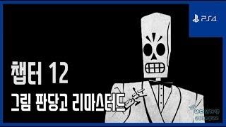 [김군] PS4 그림 판당고 리마스터드 : 챕터 12 (Grim Fandango Remastered)