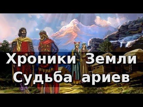 Хроники Земли: Судьба ариев. Серия 20. Сергей Козловский (переиздание)