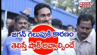 Election Results 2019 : Reason Behind The Jagan Huge Victory In AP Elections | MAHAA NEWS