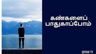 கண்களைப் பாதுகாப்போம்-Let's protect your eyes Tamil Health tips News Live Streaming