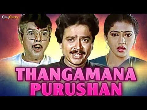Thangamana Purushan│full Tamil Movie│sv Shekhar, Rekha video