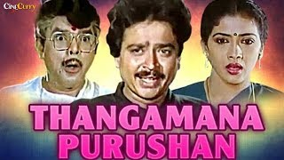Thangamana Purushan│Full Tamil Movie│SV Shekhar, Rekha