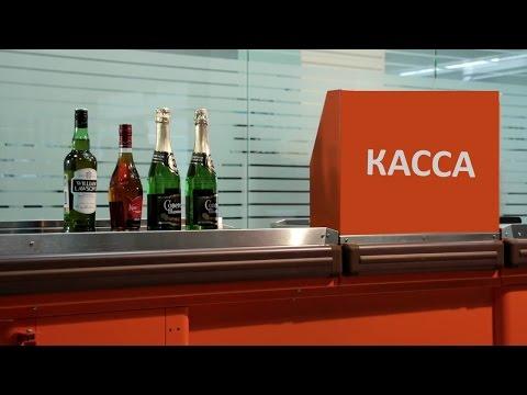 роста снизились? продажа алкогольной продукции вакансии АО, Дмитровское