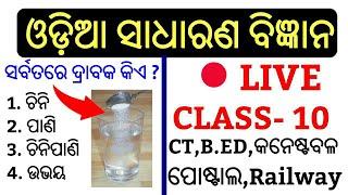 Odia General Science !! Odia Live Class 10 !! Odia General Knowledge !! Odisha Job Exam