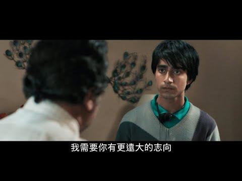 【炫目之光】電影幕後特輯:點燃一個不願放棄的夢想