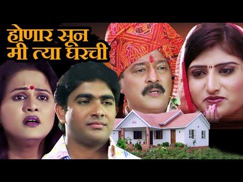 Honar Sun Me Tya Gharchi   Marathi Full Movie