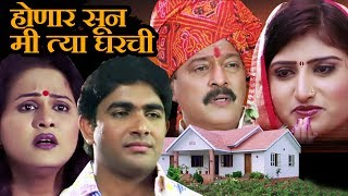 Honar Sun Me Tya Gharchi  Marathi Full Movie