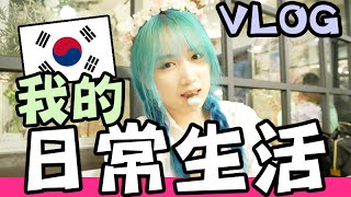 【VLOG】 我成為全職Youtuber後的日常生活原來是這樣的..? | Mira