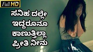 Kannada Sad Song | Sanihadalle Iddarunu Kanuthia Preethi Neenu | WhatsApp Status Videos |