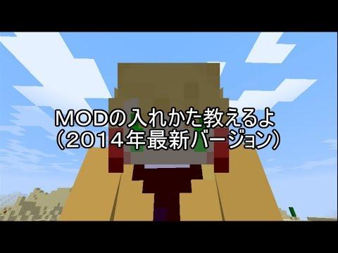 マイクラ初心者のための簡単にMODを入れる講座【2014年minecraft1.7系MOD導入方法】